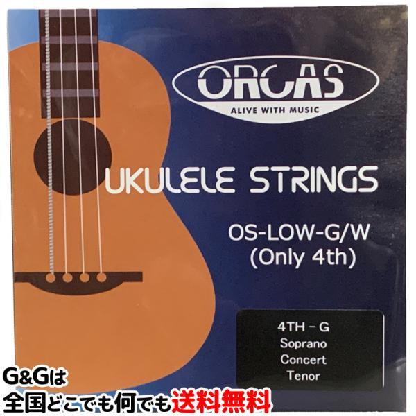【1本】ORCAS OS-LOW-G/W LOW-G バラ弦 弦長80cm ソプラノ コンサート テナーウクレレ対応