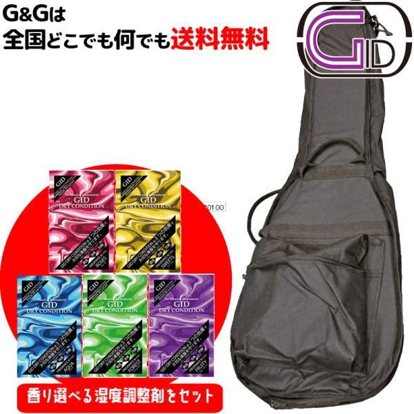 【弦楽器用湿度調整剤プレゼント♪】GID 分数サイズ用 クラシックギター ギグバッグ GIG-6F/48 ミニサイズ用 ケース 480mm スケール用ギターケース