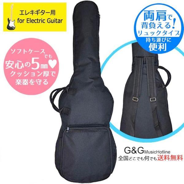 今だけ10倍 これ ここ 特典付 豪華レビュー特典付き GIDエレキギター用ソフトケースGB-E-EGとってもリーズナブルで使