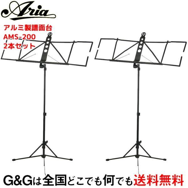 ARIA AMS-200 × 2本 アリア 譜面台 ワイドタイプ  収納ポーチ付 折りたたみ式 軽量 アルミニウム 高さ調節 可能 楽譜 スタンド