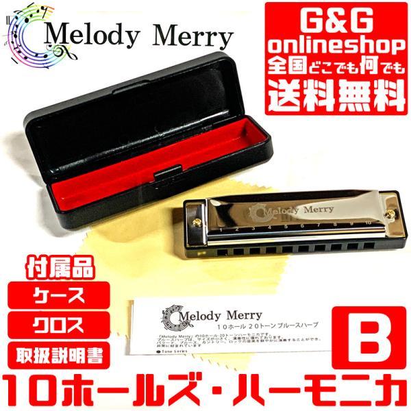 (Key=B)10ホールズハーモニカ 20音 ブルースハープ Melody Merry Harmonica Blues Harp MH-100