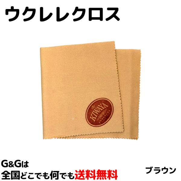 日本製 ウクレレクロス ブラウン お手入れ必須品 キワヤ ウクレレ KIWAYA UKULELE CLOTH BROWN