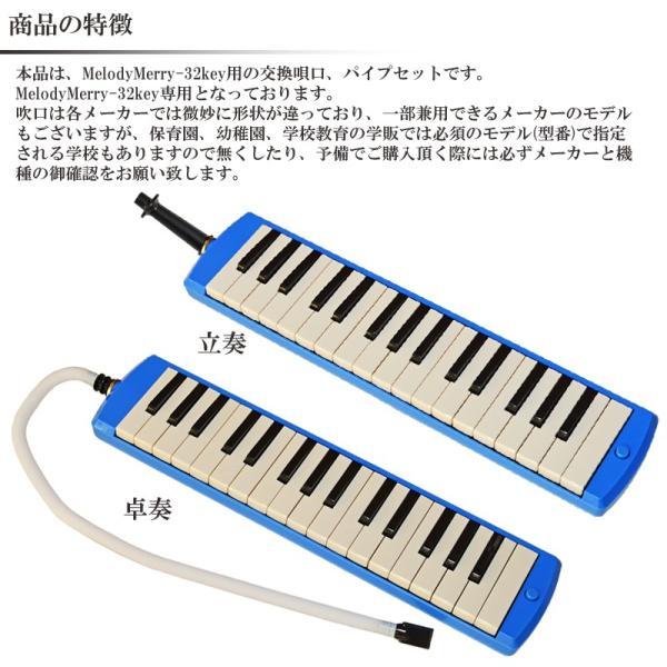 鍵盤ハーモニカ MM-32用ホース&パイプのセット MM-P1 / 立奏用ストレート唄口・卓奏用ホースセット ポイント消化 gandgmusichotline 04