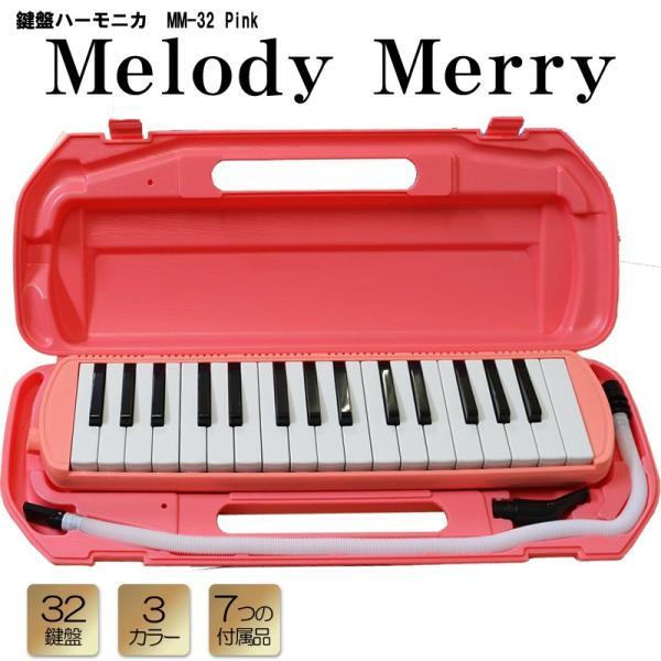 鍵盤ハーモニカ Melody Merry MM-32 PINK(ピンク もも 桃色) アルト32鍵盤 ドレミシールとささやかなプレゼント付 / 小学校 初等教育の授業に対応|gandgmusichotline|03