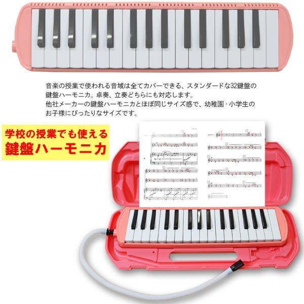 鍵盤ハーモニカ Melody Merry MM-32 PINK(ピンク もも 桃色) アルト32鍵盤 ドレミシールとささやかなプレゼント付 / 小学校 初等教育の授業に対応|gandgmusichotline|04