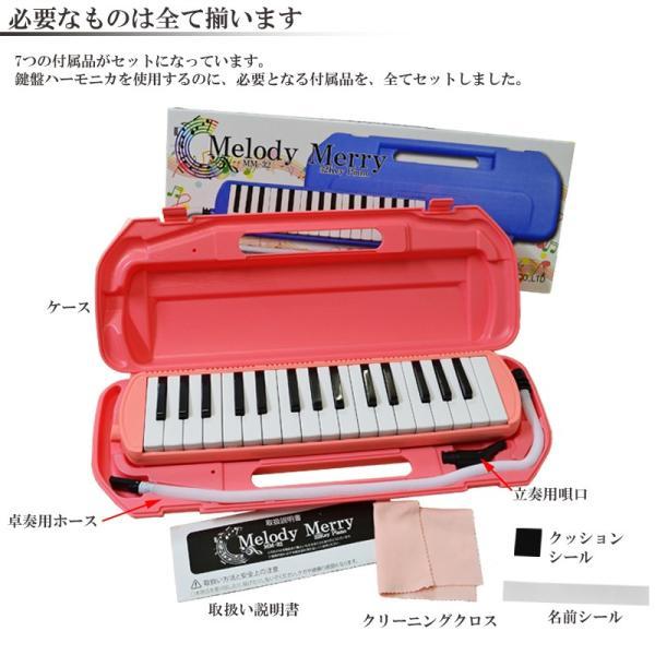 鍵盤ハーモニカ Melody Merry MM-32 PINK(ピンク もも 桃色) アルト32鍵盤 ドレミシールとささやかなプレゼント付 / 小学校 初等教育の授業に対応|gandgmusichotline|06