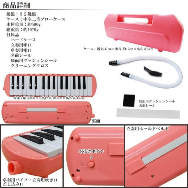 鍵盤ハーモニカ Melody Merry MM-32 PINK(ピンク もも 桃色) アルト32鍵盤 ドレミシールとささやかなプレゼント付 / 小学校 初等教育の授業に対応|gandgmusichotline|07
