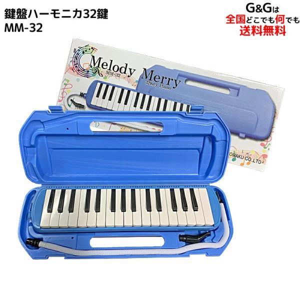 鍵盤ハーモニカケース・クロス・お名前シールも付いている MelodyMerryMM-32BLUE(ブルーあお青)アルト32鍵盤小