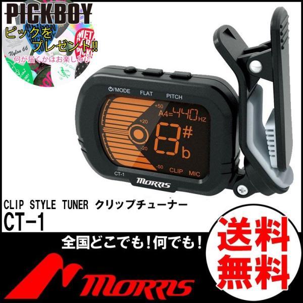 ピックをプレゼント MORRISCT-1モーリスクリップチューナーギターベースウクレレバイオリンクロマチックチューニング対応