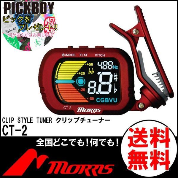 ピックをプレゼント MORRISCT-2モーリス液晶カラークリップチューナーギターベースウクレレバイオリンクロマチック対応