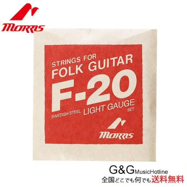 【在庫あり 23時間以内発送】MORRIS アコースティックギター弦 F-20L×1セット 012-052 Light