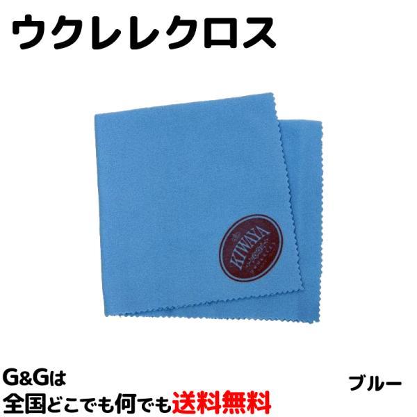 日本製 ウクレレクロス ブルー お手入れ必須品 キワヤ ウクレレ KIWAYA UKULELE CLOTH BLUE