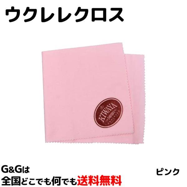 日本製 ウクレレクロス ピンク お手入れ必須品 キワヤ ウクレレ KIWAYA UKULELE CLOTH PINK