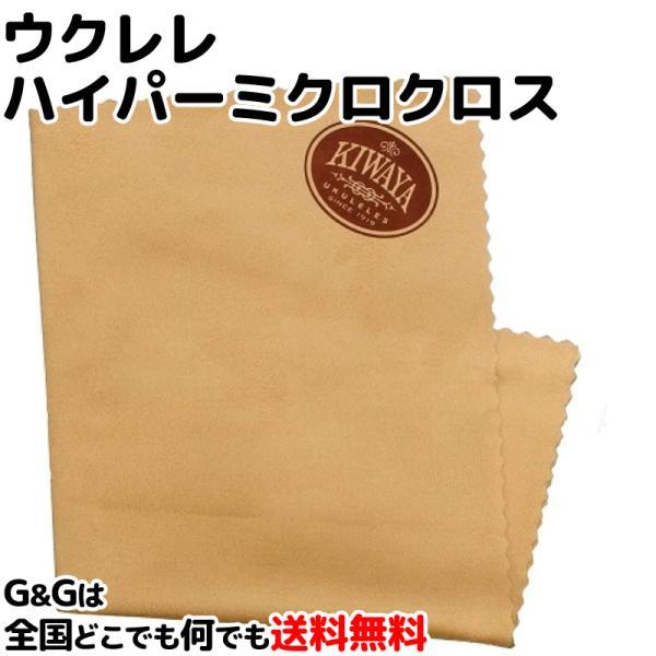 日本製 ハイパー・ミクロ・クロス 超極細繊維で新感覚 キワヤ ウクレレ KIWAYA UKULELE CLOTH