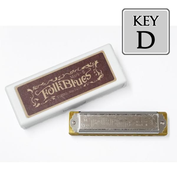 TOMBO「FolkBlues Mark-II NO.1210 Key=D(ディー)」フォークブルース/10ホールズ・ハーモニカ