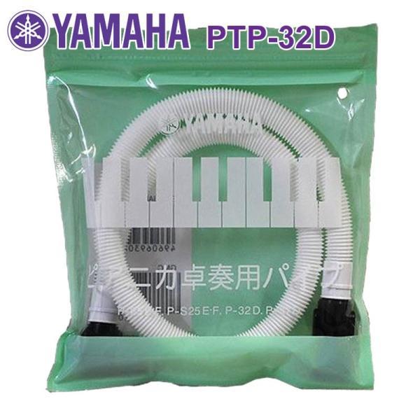 鍵盤ハーモニカピアニカヤマハPTP-32Dピアニカ専用卓奏用パイプホースYAMAHA