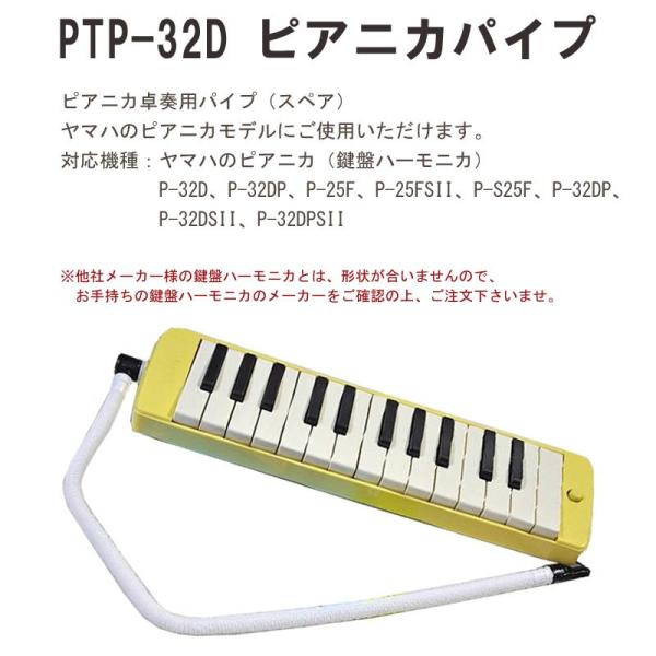 YAMAHA ヤマハ 鍵盤ハーモニカ ピアニカ 専用 ホース PTP-32D|gandgmusichotline|02
