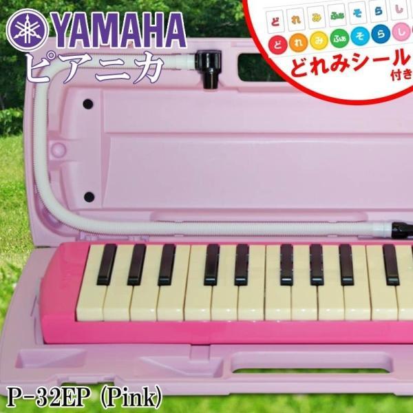 鍵盤ハーモニカ ピアニカ ヤマハ YAMAHA 32鍵盤 P-32EP ピンク ドレミシール 付属|gandgmusichotline