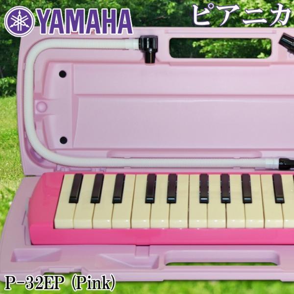 鍵盤ハーモニカ ピアニカ ヤマハ YAMAHA 32鍵盤 P-32EP ピンク ドレミシール 付属|gandgmusichotline|02