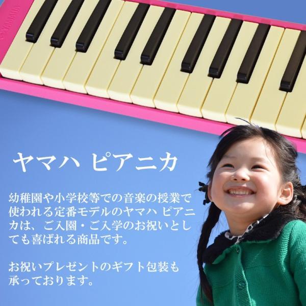 鍵盤ハーモニカ ピアニカ ヤマハ YAMAHA 32鍵盤 P-32EP ピンク ドレミシール 付属|gandgmusichotline|03