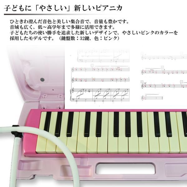 鍵盤ハーモニカ ピアニカ ヤマハ YAMAHA 32鍵盤 P-32EP ピンク ドレミシール 付属|gandgmusichotline|04