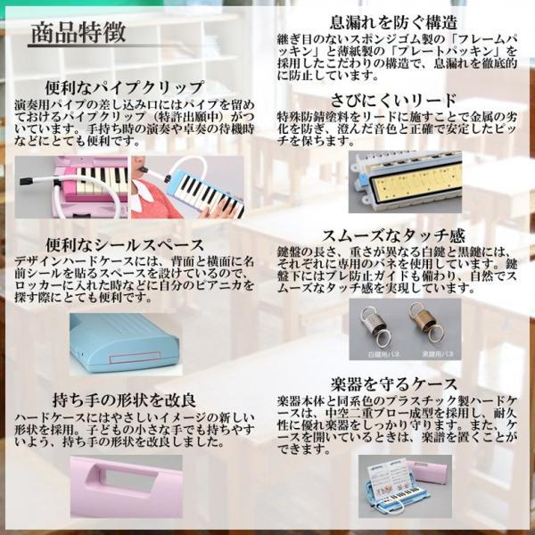 鍵盤ハーモニカ ピアニカ ヤマハ YAMAHA 32鍵盤 P-32EP ピンク ドレミシール 付属|gandgmusichotline|05