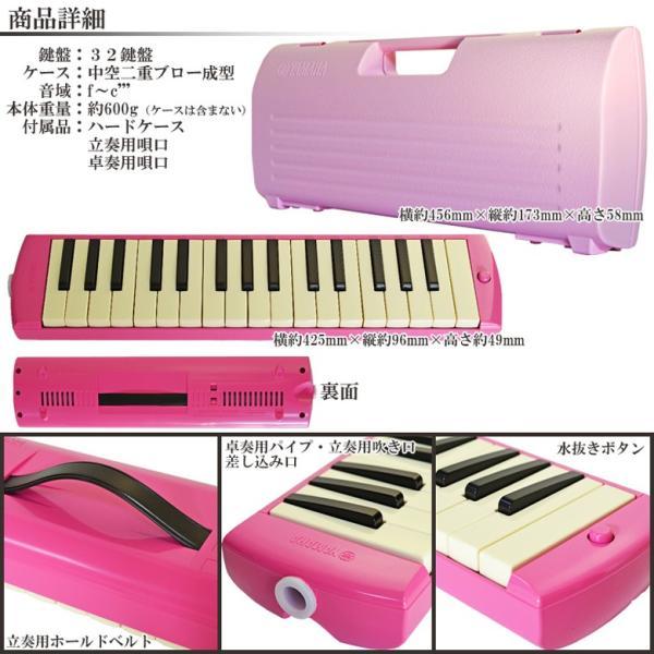 鍵盤ハーモニカ ピアニカ ヤマハ YAMAHA 32鍵盤 P-32EP ピンク ドレミシール 付属|gandgmusichotline|06