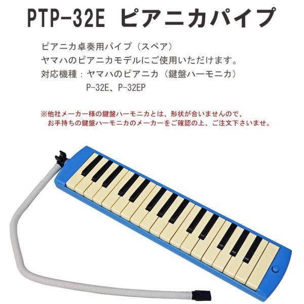 YAMAHA ヤマハ 鍵盤ハーモニカ ピアニカ 専用 ホース PTP-32E|gandgmusichotline|02
