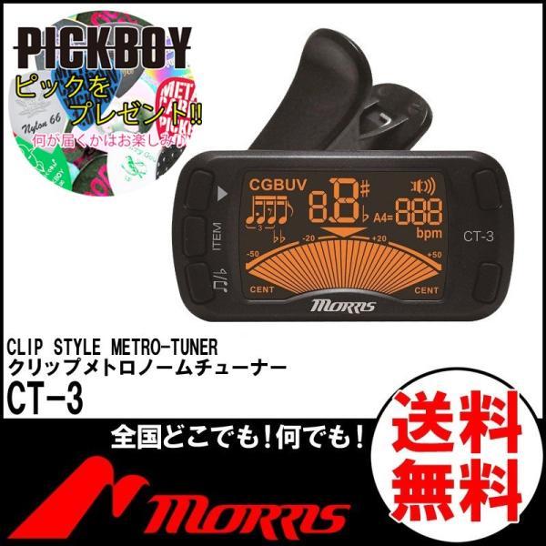 ピックをプレゼント MORRISCT-3クリップチューナーメトロノーム機能付きギターベースウクレレバイオリンクロマチック対応