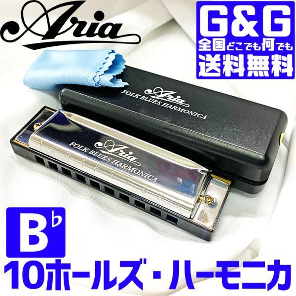 ハーモニカAH-10key:B♭ブルースハープ10穴ハーモニカARIAアリア