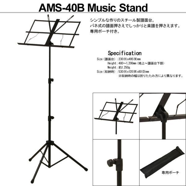 譜面台 ARIA アリア AMS-40B ソフトケース 収納ポーチ付 折りたたみ式 軽量 スチール 高さ調節 可能 楽譜 スタンド|gandgmusichotline|02