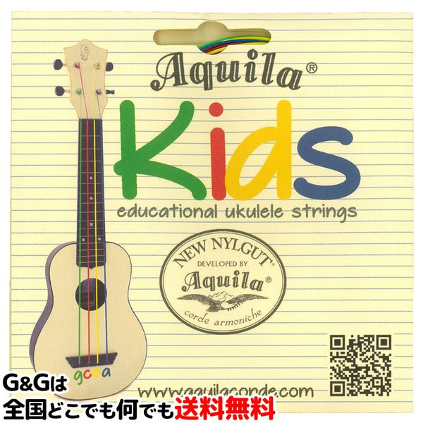 【1セット】ソプラノ・コンサート・テナーに対応 ウクレレ用 アクイラ キッズ AQ-KIDS[138U] AQUILA Kids Ukulele Strings for Soprano Concert Tenor