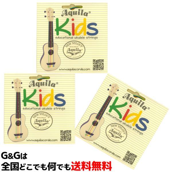 【3セット】ソプラノ・コンサート・テナーに対応 ウクレレ用 アクイラ キッズ AQ-KIDS[138U] AQUILA Kids Ukulele Strings for Soprano Concert Tenor