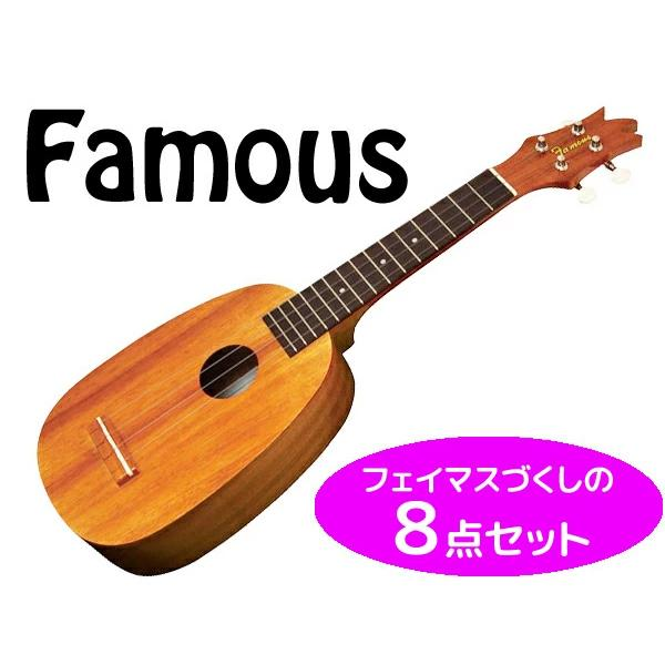 ウクレレ 初心者 セット ソプラノ Famous フェイマス FS-4PG フェイマス8点【レビューでクリップチューナーGET】