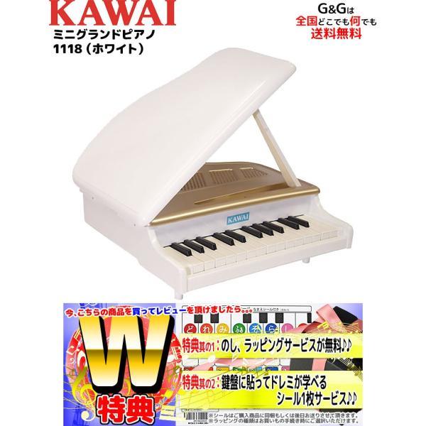 カワイ ミニピアノ KAWAI ミニグランドピアノ 1118 ホワイト 河合楽器製作所 トイピアノ 知育玩具 楽器玩具 お祝い プレゼント 誕生日 クリスマス おもちゃ|gandgmusichotline