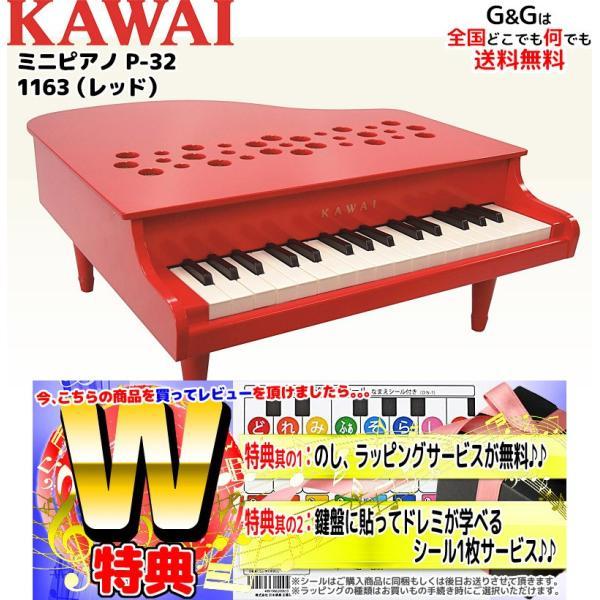 KAWAI ミニピアノ P-32 1163(レッド) / 河合楽器製作所 カワイ トイピアノ 知育玩具 楽器玩具 お祝い/プレゼント/誕生日/クリスマス/おもちゃ|gandgmusichotline