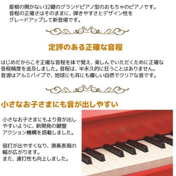 カワイ ミニピアノ KAWAI P-32 1163 レッド 河合楽器製作所 トイピアノ 知育玩具 楽器玩具 お祝い プレゼント 誕生日 クリスマス おもちゃ|gandgmusichotline|03