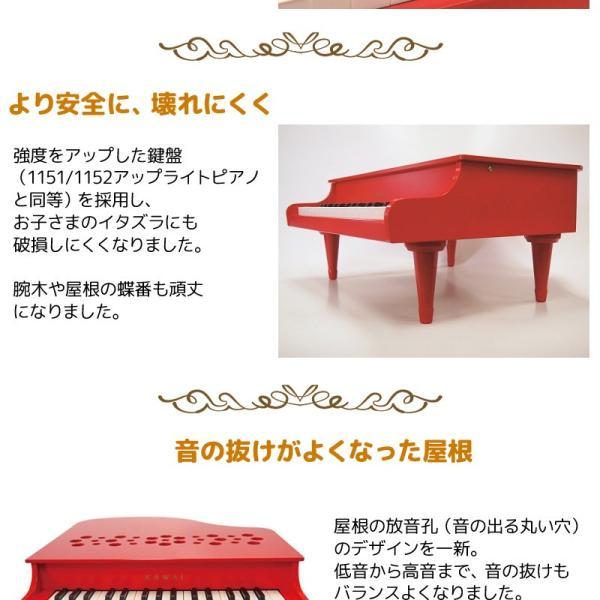 KAWAI ミニピアノ P-32 1163(レッド) / 河合楽器製作所 カワイ トイピアノ 知育玩具 楽器玩具 お祝い/プレゼント/誕生日/クリスマス/おもちゃ|gandgmusichotline|04