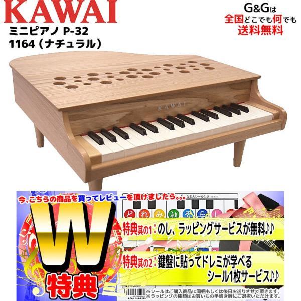 KAWAI ミニピアノ P-32 1164(ナチュラル) / 河合楽器製作所 カワイ トイピアノ 知育玩具 楽器玩具 お祝い/プレゼント/誕生日/クリスマス/おもちゃ|gandgmusichotline