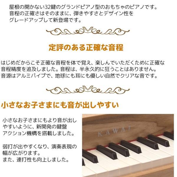 KAWAI ミニピアノ P-32 1164(ナチュラル) / 河合楽器製作所 カワイ トイピアノ 知育玩具 楽器玩具 お祝い/プレゼント/誕生日/クリスマス/おもちゃ|gandgmusichotline|03