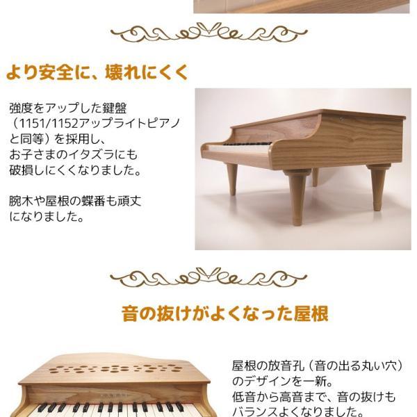 KAWAI ミニピアノ P-32 1164(ナチュラル) / 河合楽器製作所 カワイ トイピアノ 知育玩具 楽器玩具 お祝い/プレゼント/誕生日/クリスマス/おもちゃ|gandgmusichotline|04