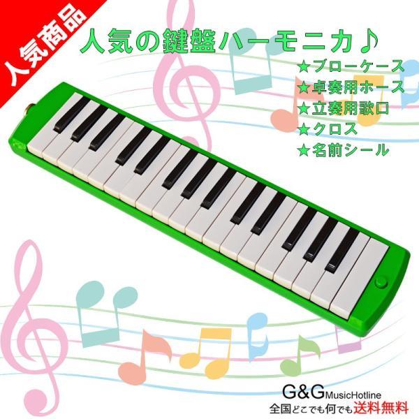 鍵盤ハーモニカ アルト32鍵盤 ドレミシール付 / 小学校 初等教育の授業に対応し、信頼性とお求めやすさを兼ね備えています。 / 送料無料 最安値挑戦中 gandgmusichotline
