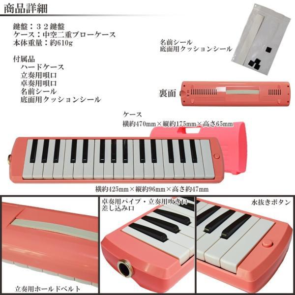 鍵盤ハーモニカ アルト32鍵盤 ドレミシール付 / 小学校 初等教育の授業に対応し、信頼性とお求めやすさを兼ね備えています。 / 送料無料 最安値挑戦中 gandgmusichotline 03