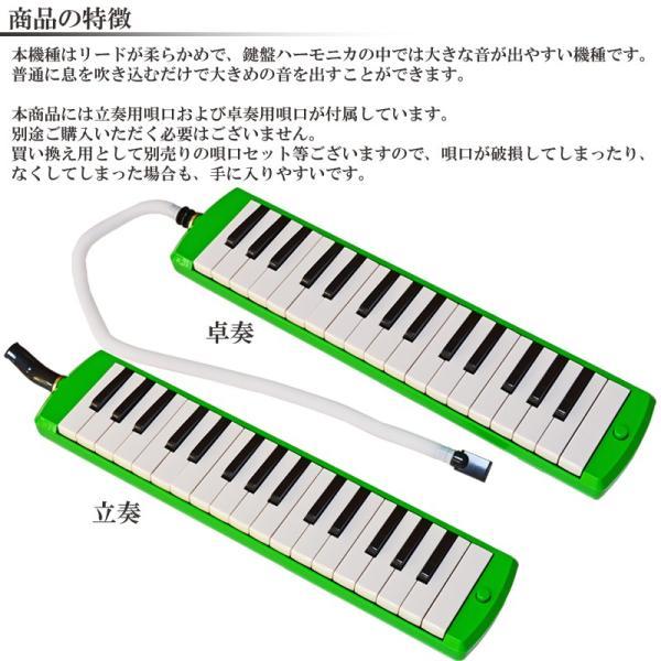 鍵盤ハーモニカ アルト32鍵盤 ドレミシール付 / 小学校 初等教育の授業に対応し、信頼性とお求めやすさを兼ね備えています。 / 送料無料 最安値挑戦中 gandgmusichotline 04