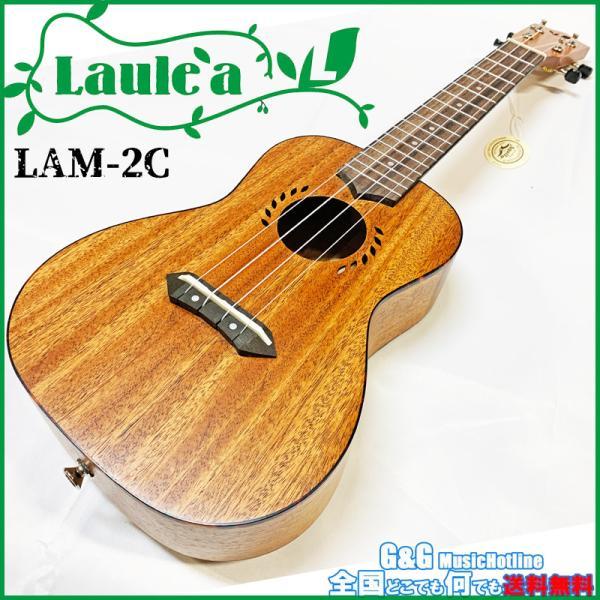 ギグバッグ付 ラウレア コンサートウクレレ LAM-2C マホガニー単板 Laule'a Concert Ukulele