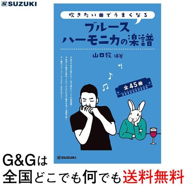 スズキSUZUKI吹きたい曲でうまくなるブルースハーモニカの楽譜鈴木楽器
