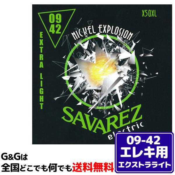 【1セット】エレキ弦 エクストラライト サバレス SAVAREZ X50XL Extra Light NICKEL EXPLOSION LINE -ELECTRIC GUITAR-