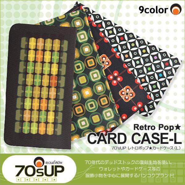 名刺ホルダー カードホルダー レトロ柄 メンズ レディース 70'sUP 名刺 名刺入れ カード 整理 おしゃれ かわいい