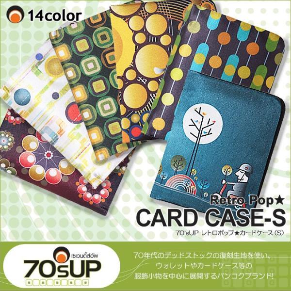 名刺入れ カードケース メンズ レディース 名刺 カード 整理 おしゃれ ポップ ギフト プレゼント 70's UP