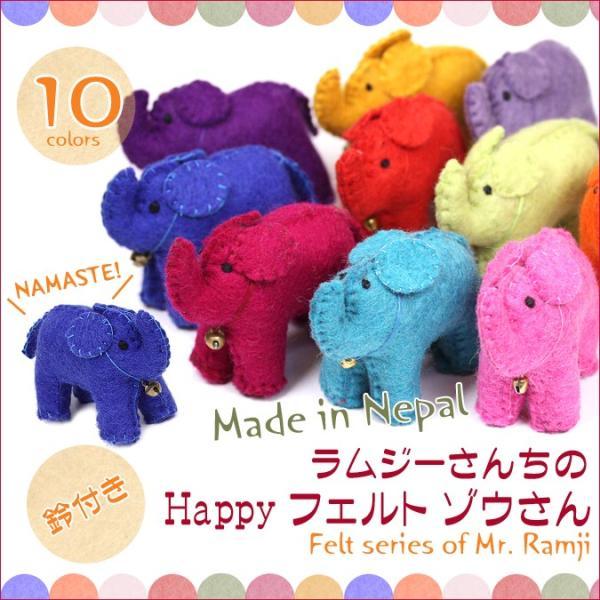 ぞうさん ぬいぐるみ 人形 鈴付き ハンドメイド ネパール 羊毛フェルト ウール ぞう ゾウ 象 アジアン雑貨 エスニック プレゼント|ganesa